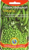 Семена бобовых Горох 6-недель 5 г  (Плазменные семена)