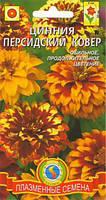 Семена цветов  Цинния Персидский ковёр 25 шт оранжевые (Плазменные семена)