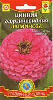 Семена цветов  Цинния георгиновидная Люминоза 0,3 г розовые (Плазменные семена)