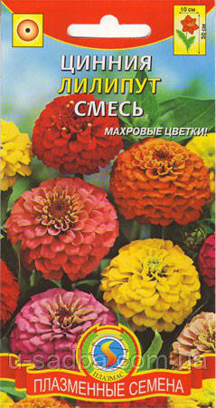 Семена цветов  Цинния Лилипут смесь 0,4 г смесь (Плазменные семена)