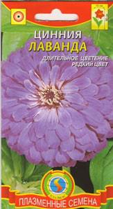 Семена цветов  Цинния Лаванда 0,3 г лиловые (Плазменные семена)