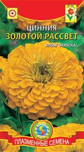 Семена цветов  Цинния Золотой рассвет 0,3 г желтые (Плазменные семена)