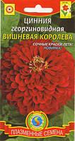 Семена цветов  Цинния георгиновидная Вишневая королева 0,3 г красные (Плазменные семена)