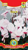 Семена цветов  Цикламен Люси 3 шт белые (Плазменные семена)