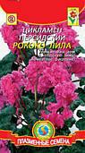 Семена цветов  Цикламен Рококо Лила 3 шт лиловые (Плазменные семена)