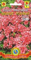 Семена цветов  Флокс махровый Промис Розовый 5 шт розовые (Плазменные семена)