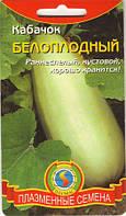 Семена кабачков Кабачок Белоплодный 2 г  (Плазменные семена)