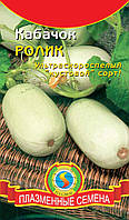 Семена кабачков Кабачок Ролик 10 штук  (Плазменные семена)