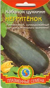 Семена кабачков Кабачок цуккини Негритёнок  10 штук  (Плазменные семена)