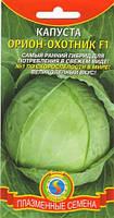 Семена капусты Капуста белокочанная Орион-Охотник F1 10 штук  (Плазменные семена)