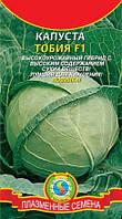 Семена капусты Капуста белокочанная Тобия F1 14 штук  (Плазменные семена)