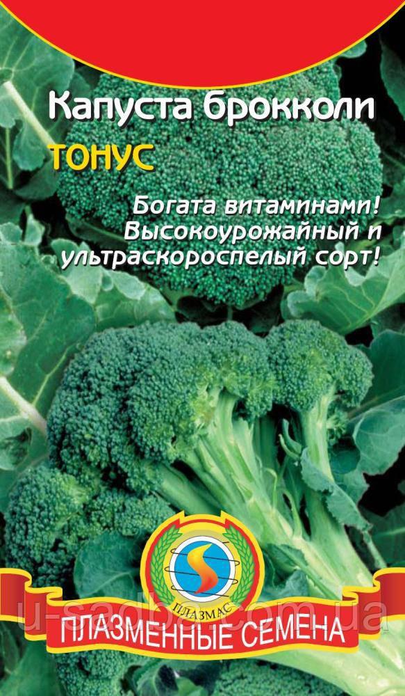 Семена капусты Капуста брокколи Тонус 0,5 г  (Плазменные семена)