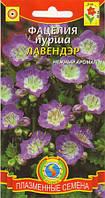 Семена цветов  Фацелия пурша Лавендэр 0,3 г лиловые (Плазменные семена)