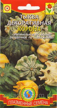 Семена цветов  Тыква декоративная Корона 0,5 г желтые (Плазменные семена)