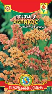 Семена цветов  Статице Абрикос 0,05 г персиковые (Плазменные семена)
