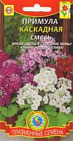 Семена цветов  Примула каскадная Яркая смесь 18 шт смесь (Плазменные семена)