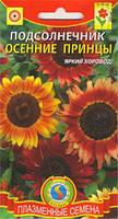 Семена цветов  Подсолнечник Осенние принцы 12 шт смесь (Плазменные семена)