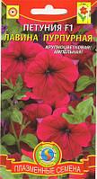 Семена цветов  Петуния Лавина Пурпурная 10 драже в пробирке пурпурные (Плазменные семена)
