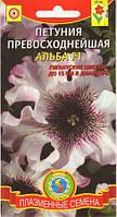 Семена цветов  Петуния превосходнейшая Альба 10 драже в пробирке белые (Плазменные семена)
