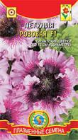 Семена цветов  Петуния превосходнейшая Розовая 10 драже в пробирке розовые (Плазменные семена)