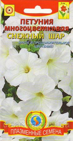 Семена цветов  Петуния многоцветковая Снежный шар 0,05 г белые (Плазменные семена)
