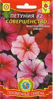 Семена цветов  Петуния F2 Совершенство 0,04 г смесь (Плазменные семена)