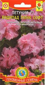 Семена цветов  Петуния Водопад Пинк Софт 10 драже в пробирке розовые (Плазменные семена)