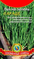 Семена лука Лук на зелень Параде 80 штук  (Плазменные семена)