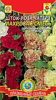 Семена цветов  Шток-роза махровая Чатерз, смесь 12 штук смесь (Плазменные семена)