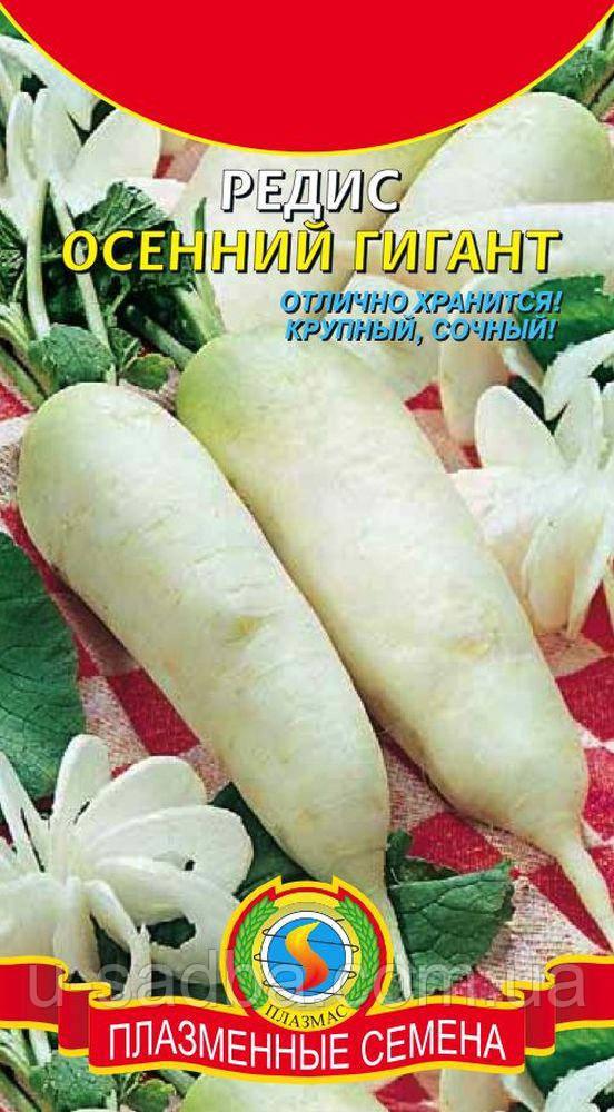Семена редиса Редис Осенний Гигант 2 г  (Плазменные семена)