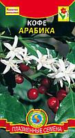 Семена цветов  Кофе Арабика 2 шт белые (Плазменные семена)