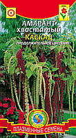 Семена цветов  Амарант Каскад 0,5 г смесь (Плазменные семена)