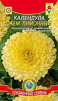 Семена цветов  Календула Джем Лимонный 0,2 г желтые (Плазменные семена)
