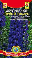 Семена цветов  Дельфиниум Черный рыцарь 0,1 г синие (Плазменные семена)