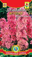 Семена цветов  Дельфиниум Асталат 20 штук розовые (Плазменные семена)
