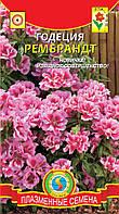 Семена цветов  Годеция Рембрандт 0,05 г розовые (Плазменные семена)