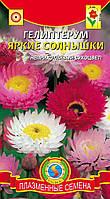 Семена цветов  Гелиптерум (Акроклинум) Яркие Солнышки 0,3 г смесь (Плазменные семена)
