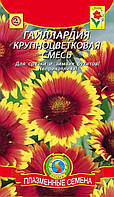 Семена цветов  Гайллардия Крупноцветковая смесь 0,2 г смесь (Плазменные семена)