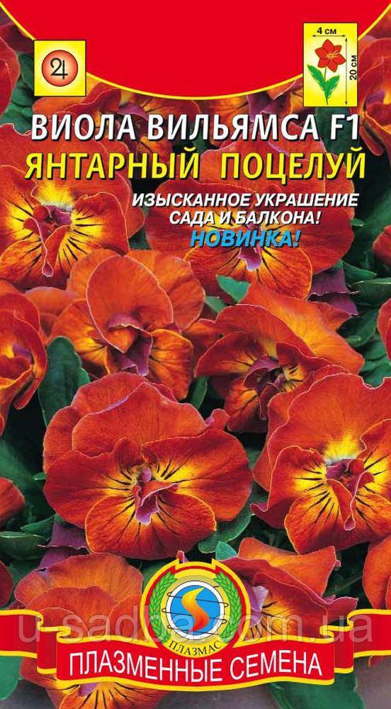 Семена цветов  Виола вильямса F1 Янтарный поцелуй 5 шт коричневые (Плазменные семена)