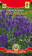 Семена цветов  Вероника Королевская 0,1 г фиолетовые (Плазменные семена)