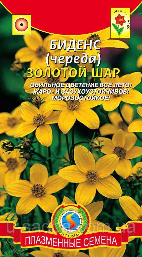 Семена цветов  Биденс (череда) Золотой шар 0,1 г желтые (Плазменные семена)