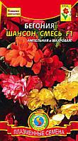 Семена цветов  Бегония Шансон Смесь  F1 10 драже в пробирке смесь (Плазменные семена)