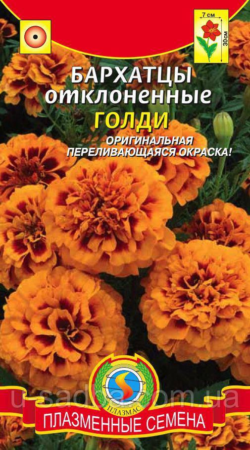 Семена цветов  Бархатцы отклоненные Голди 30 шт оранжевые (Плазменные семена)