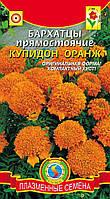 Семена цветов  Бархатцы прямостоячие Купидон Оранж 20 шт оранжевые (Плазменные семена)