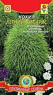 Семена цветов  Кохия Летний кипарис 0,3 г не цветущие (Плазменные семена)
