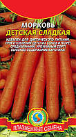 Семена моркови Морковь Детская сладкая 2 г  (Плазменные семена)