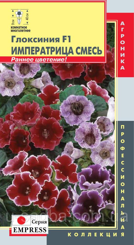 Семена цветов  Глоксиния F1 Императрица смесь 8 драже смесь (Плазменные семена)