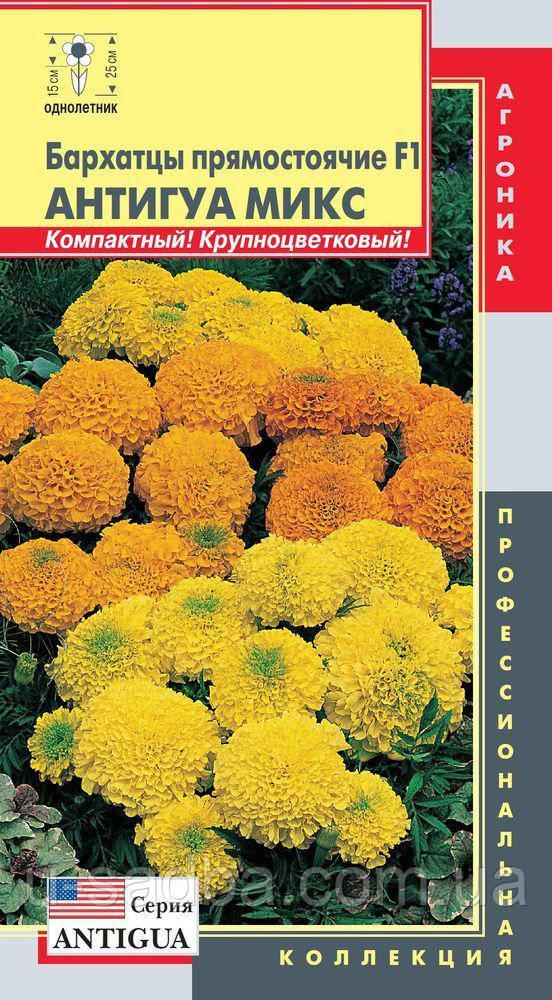 Семена цветов  Бархатцы прямостоячие F1 Антигуа микс 5 штук смесь (Плазменные семена)