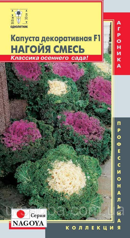 Семена цветов  Капуста декоративная F1 Нагойя смесь 7 штук не цветущие (Плазменные семена)
