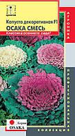 Семена цветов  Капуста декоративная F1 Осака Смесь 7 штук не цветущие (Плазменные семена)